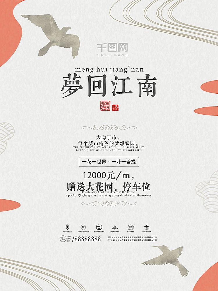 简约大气梦回江南售楼卖房中国风水墨海报中式海报宣传广告设计模