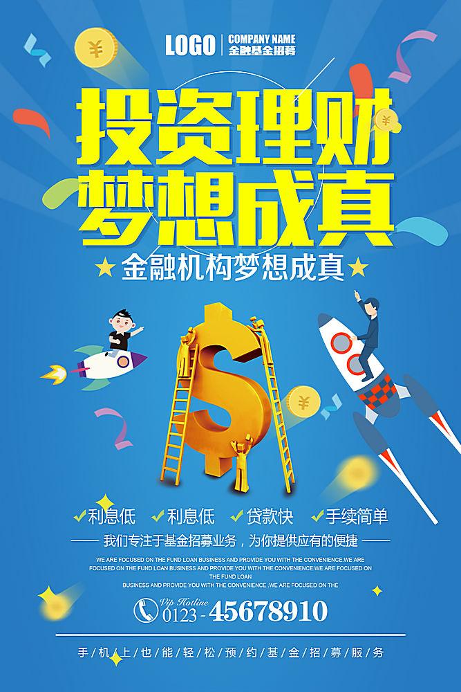 简约大气蓝色投资理财海报广告模板设计模板