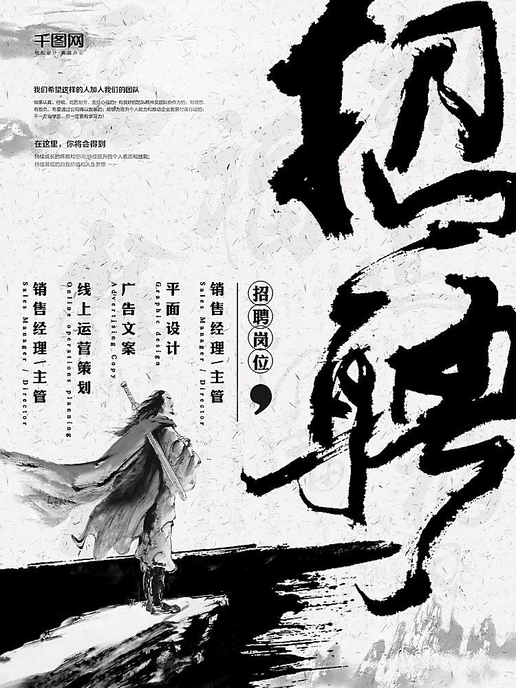 简约大气招聘宣传海报中国风水墨海报设计模板